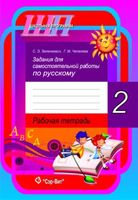 Задания для самостоятельных работ по русскому языку 2 класс