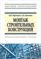 Монтаж строительных конструкций