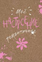 """Блокнот """"Мое настроение. Романтичное"""" (А5)"""