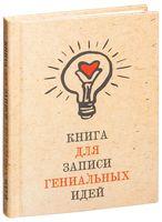 """Блокнот """"Книга для записи гениальных идей"""" (А6)"""