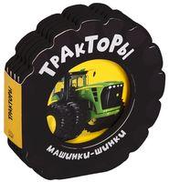 Тракторы. Машинки-шинки