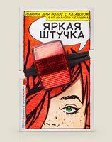 """Резинка для волос с катафотом """"Яркая штучка"""""""