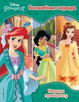 Принцессы Disney. Волшебные наряды