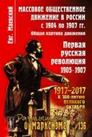Массовое общественное движение в России с 1904 по 1907 гг. Общая картина движения