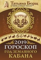 Гороскоп на 2019. Год Земляного Кабана