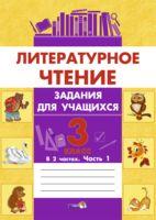 Литературное чтение. Задания для учащихся. 3 класс. В 2-х частях. Часть 1