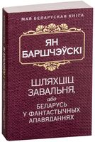 Шляхцiц Завальня, або Беларусь у фантастычных апавяданнях