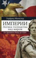 Империи. Логика господства над миром от Древнего Рима до США