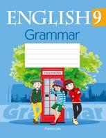 Английский язык. 9 класс. Тетрадь по грамматике