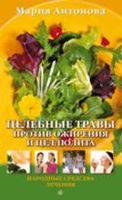 Целебные травы против ожирения и целлюлита