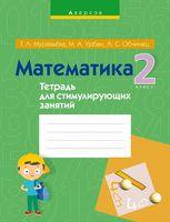 Математика. 2 класс. Тетрадь для стимулирующих занятий