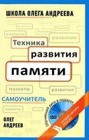 Техника развития памяти (+ DVD)