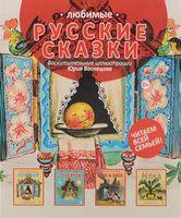 Любимые русские сказки (комплект из 4 книг)