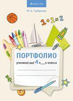 Портфолио ученика 4 класса (Бежевая обложка)