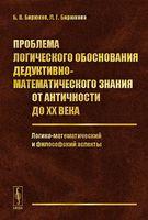 Проблема логического обоснования дедуктивно-математического знания от Античности до XX века