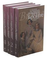 Собрание лучших романов сестер Бронте (комплект из 4 книг)
