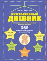 Интерактивный дневник для всестороннего развития вашего малыша