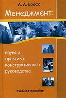 Менеджмент: наука и практика конструктивного руководства