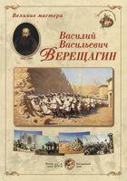Василий Васильевич Верещагин. Великие мастера
