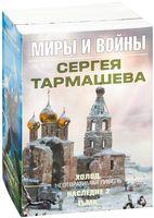 Миры и войны Сергея Тармашева (Комплект из 3-х книг)