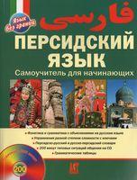 Персидский язык. Самоучитель для начинающих (+ CD)