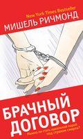 Брачный договор (м)