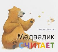 Медведик считает