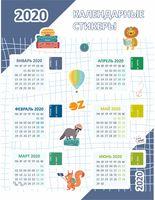 """Набор наклеек """"Календарь. Путешественники. 2020"""" (2 шт.)"""