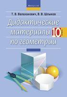 Дидактические материалы по геометрии. 10 класс