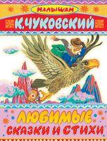 К. Чуковский. Любимые сказки и стихи