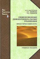 Обыкновенные дифференциальные уравнения. Практический курс (+ CD)