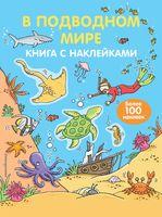 В подводном мире