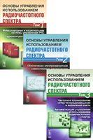 Основы управления использованием радиочастотного спектра (в трех томах)