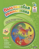 Пальчиковая гимнастика. 4-6 лет (+DVD-ROM)