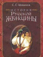 История русской женщины