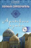 Полный самоучитель арабского языка (+ CD)