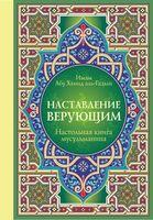 Настольная книга мусульманина. Наставление верующим