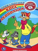 Приключения кота Леопольда. Сказка-раскраска