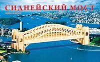 """Сборная модель из дерева """"Сиднейский мост"""""""