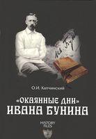 """""""Окаянные дни"""" Ивана Бунина"""