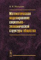 Математическое моделирование социально-экономической структуры общества (м)