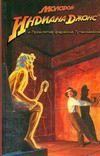 Молодой Индиана Джонс и Проклятие фараона Тутанхамона