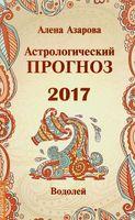 Водолей. Астрологический прогноз 2017