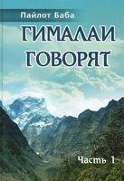 Гималаи говорят. Часть 1 (м)