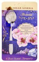 """Ложка чайная металлическая на открытке """"Полина"""" (13,7 см)"""