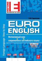 EuroEnglish. Интенсивный курс современного английского языка (+ CD)