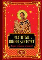 Полное собрание сочинений святителя Иоанна Златоуста в двенадцати томах. Том II
