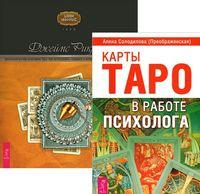 Карты Таро в работе психолога. Целостный взгляд на историю Таро (комплект из 2-х книг)