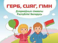 Герб, сцяг, гімн. Дзяржаўныя сімвалы Рэспублікі Беларусь