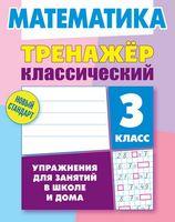 Математика. Тренажёр классический. 3 класс